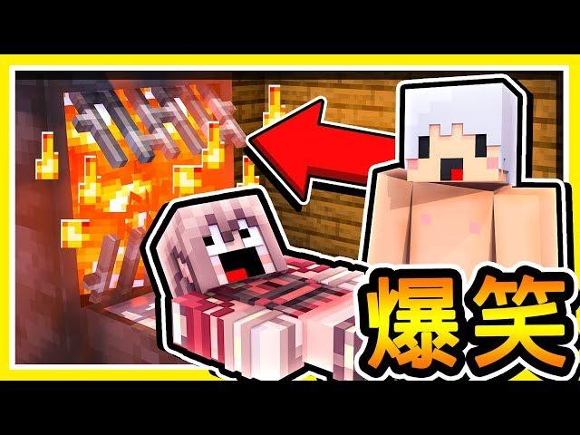 Minecraft 燃燒吧阿神【忍笑大挑戰】😂 !! 100%絕對笑出來 !! 超白癡【坑人陷阱】XD !! 全字幕