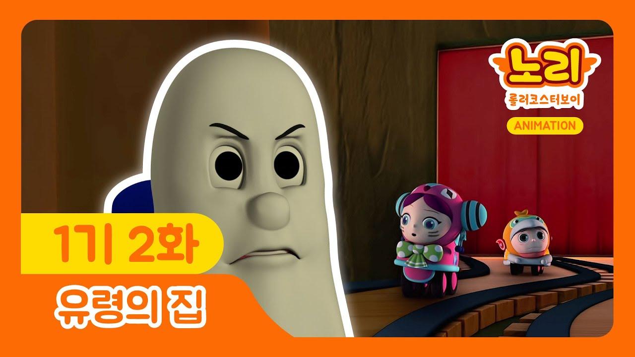 [롤러코스터보이노리] 2화 유령의 집 🚗 롤러코스터 애니메이션