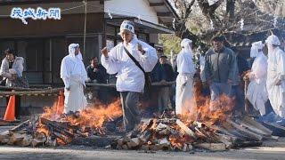 〝火の道〟歩き厄払い 桜川・加波山神社で「火渉祭」