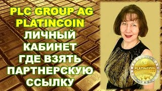 PLATINCOIN Личный кабинет. Как правильно взять реферальную ссылку PLC GROUP AG. Платинкоин