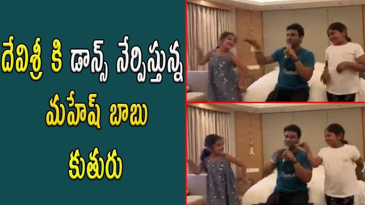 Mahesh Babu's Daughter Sitara Cute Dance Video With Devisri Prasad | Sitara Dance | Swara TV