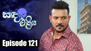 Sanda Eliya - සඳ එළිය Episode 121 | 06 - 09 - 2018 | Siyatha TV Thumbnail