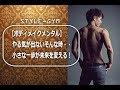 【ボディメイクメンタル】小さな一歩が未来を変える!【やる気が出ない時】