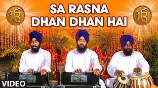 Sa Rasna Dhan Dhan Hai [Full Song] Prem Sehat Gal Laavein