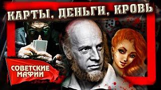 Карты, деньги, кровь. Советские мафии