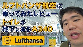 ルフトハンザ航空に乗ったレビュー!地下にトイレがあるA340は新鮮でした