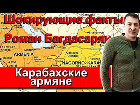 Блогер Роман Багдасарян сбрасывает маски с карабахских армян