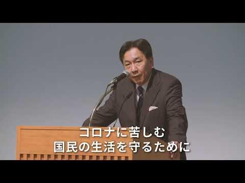 枝野幸男 新代表あいさつ「現実に向き合う政治で緊張感を取り戻す」2020年9月10日 新党代表・党名選挙