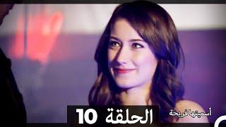 Asmeituha Fariha - اسميتها فريحة الحلقة 10