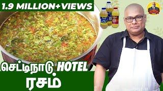 Recipe by Suresh Chakravarthi | Hotel Style Rasam | Chak's Kitchen