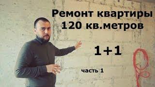 Жөндеу пәтер 120 шаршы метр Казань / Черновые жұмыс (часть1)