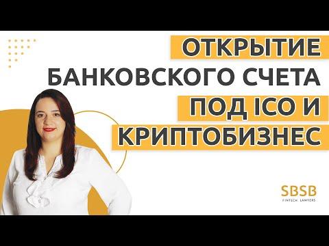 Блокчейн-конференции CryptoEvent RIW 2018. Юлия Демская. Часть 1.