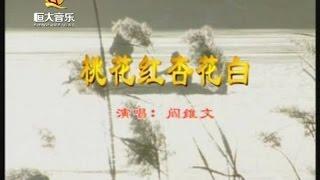 Download Video 阎维文 - 桃花红杏花白 MP3 3GP MP4