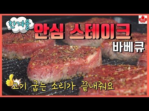 [경상도 캐네디언] 캐나다 한겨울의 안심 스테이크 바베큐/COSTCO STEAK