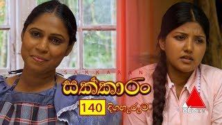 Sakkaran | සක්කාරං - Episode 140 | Sirasa TV Thumbnail