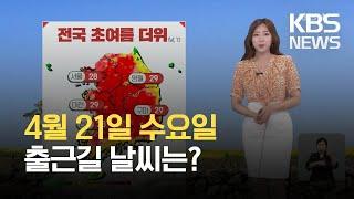 [출근길 날씨] 전국 초여름 더위…한낮 서울 28도, …
