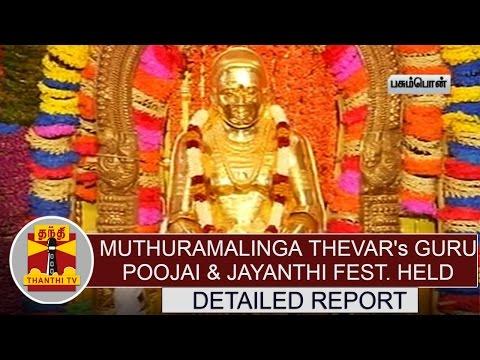 Muthuramalinga thevar's 54th Guru Poojai day & Jayanthi Celebration held at Pasumpon