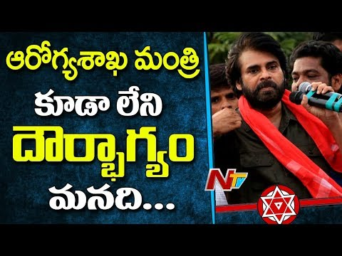 Pawan Kalyan Fires on CM Chandrababu over Uddanam Kidney Disease Issue || Porata Yatra at Tekkali