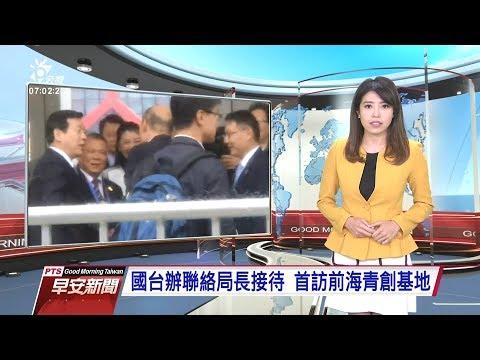 20190325 公視早安新聞