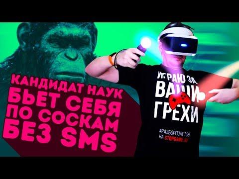 Шок! VR — деградация до обезьяны!