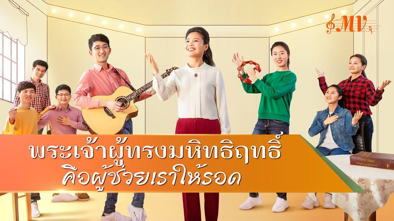 "MV เพลงคริสเตียน | ""พระเจ้าผู้ทรงมหิทธิฤทธิ์คือผู้ช่วยเราให้รอด"" ขอบคุณสำหรับความรักของพระเจ้า"