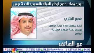 تمديد مهلة تصحيح أوضاع العمالة المخالفة في السعودية