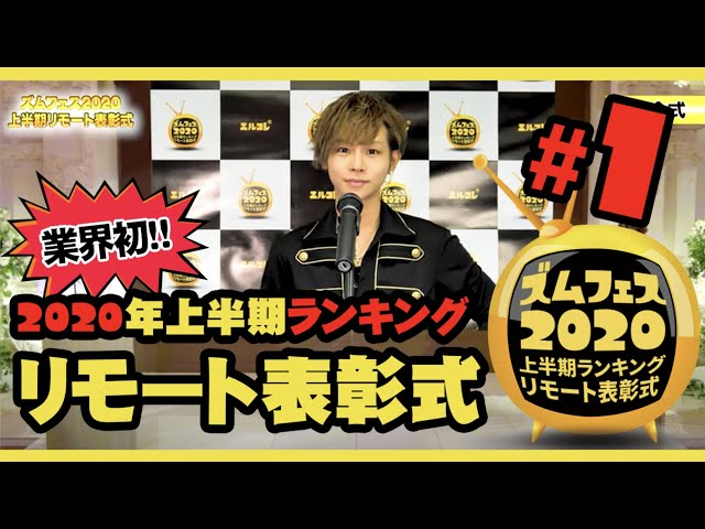 【ホスト業界初!】リモート表彰式 ズムフェス2020 第1部