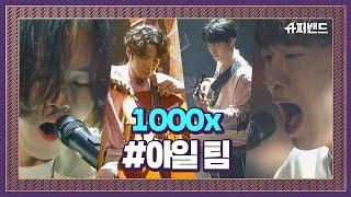 Jarryd James | 김형우 하현상 아일 홍진호 - 1000x (JTBC SuperBand ver.) #슈퍼밴드