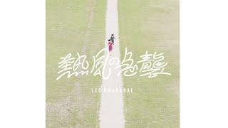 リ・ファンデ(LEE HWANGDAE) - 熱風の急襲 (Music Video)