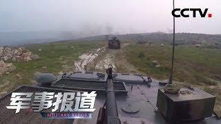 《军事报道》 20190611  CCTV军事