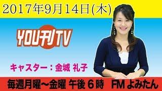 日本一人口の多い村、読谷村から様々な情報をお届けするコミュニティ放送局 FMよみたんです。 多くの方に、読谷村の良さを知っていただきたい...