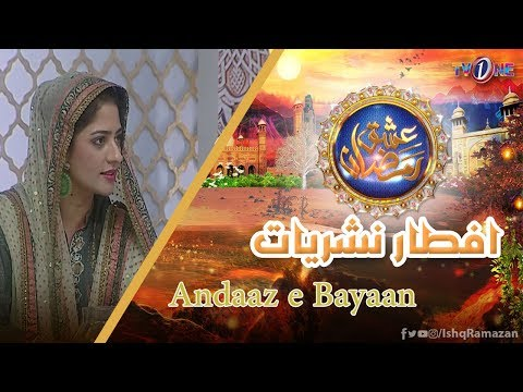 Ishq Ramazan | 18th Iftar | Andaaz E Bayaan | TV One 2019
