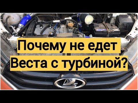 Почему не едет Lada Vesta Turbo
