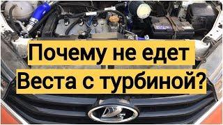 Почему не едет Lada Vesta Turbo?