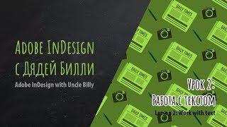 Уроки Adobe InDesign для начинающих. Урок 2. Работа с текстом.