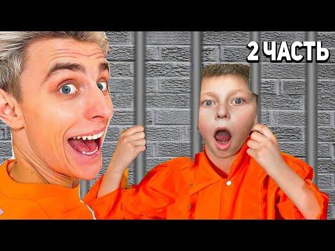 Я Посадил СВОЕГО Младшего Брата в ЛЕГО Тюрьму на 24 Часа ! 2 ЧАСТЬ! Челлендж