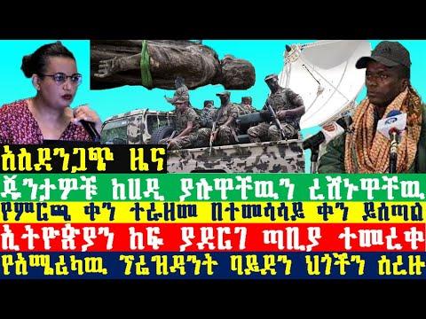 አስደንጋጭ_ጁንታዎቹ ረሸኑዋቸዉ |የምርጫ ቀን ተራዘመ | Ethiopia News | Ethiopia | Ethio Forum | Zehabesha | Tigray News