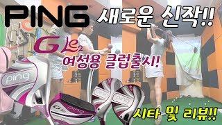 PING 새로운 신작!! Gle2 여성용 클럽출시!! …