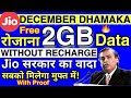 Jio December Offer Free 2Gb Data per day Without Recharge For All user Must watch How to get
