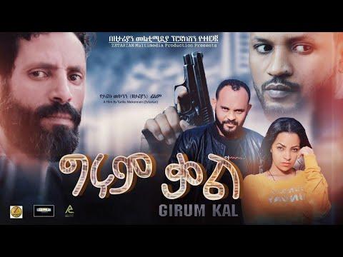 Download ግሩም ቃል - Ethiopian Amharic Movie Grum Kal 2020 Full Length Ethiopian Film