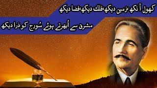 Khol Ankh Zameen Dekh | Allama Iqbal | Urdu Ghazal | Love Poetry | Sad Urdu Poetry