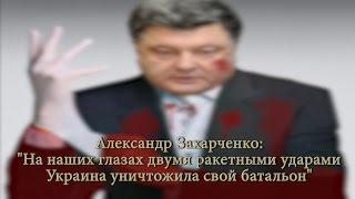 'На наших глазах двумя ракетными ударами Украина уничтожила свой батальон'  05.06.2015