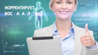 видео биорезонансная диагностика в Екатеринбурге