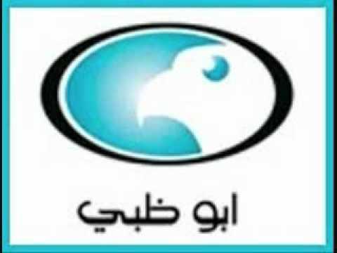 فاصل قناة أبوظبي أبوظبي الأولى حاليا Youtube