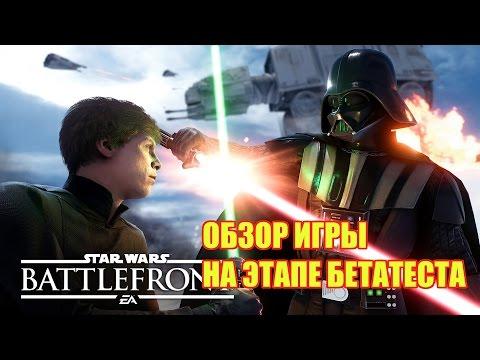 Обзор STAR WARS BATTLEFRONT 3 - мультиплеерная бета