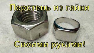Перстень (кольцо) из обычной гайки. Своими руками всего за час.