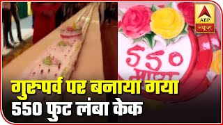 550-Feet-Long Cake Baked On Gurupurab In Patiala | ABP News