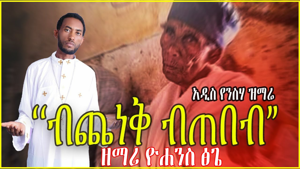 """#Ethiopia New orthodox mezmur ዘማሪ ዮሐንስ ፅጌ ''ብጨነቅ ብጠበብ"""" 2020"""