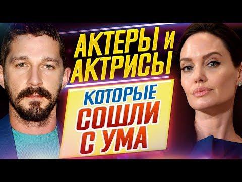 Актеры и актрисы, которые СОШЛИ С УМА // ДКино