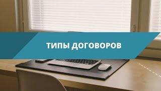 видео Жск договор долевого участия
